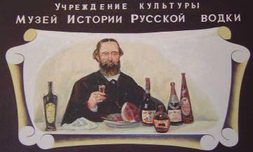 История русской водки
